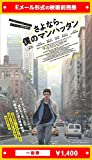 『さよなら、僕のマンハッタン』映画前売券(一般券)(ムビチケEメール送付タイプ)