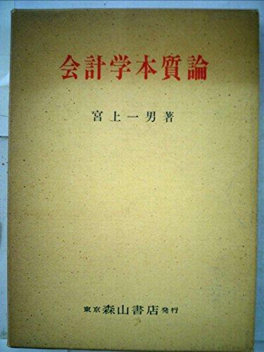 会計学本質論 (1979年)