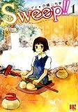 Sweep!! / 小橋 ちず のシリーズ情報を見る