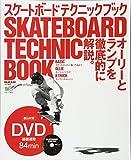 スケートボード テクニックブック (エイムック 3659)