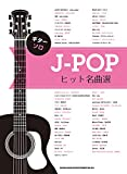 ギター・ソロ J-POPヒット名曲選