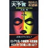 ノストラダムスの大予言〈残された希望編〉世界破滅を防ぐ日本の使命 (ノン・ブック)