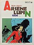 奇岩城—アルセーヌ・ルパン (名探偵コレクション (8))