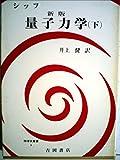 量子力学〈下〉 (1972年) (物理学叢書〈9 小谷正雄〔等〕編〉)
