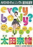 AKB48 公式生写真 僕たちは戦わない 劇場盤特典 【太田奈緒】