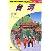 D10 地球の歩き方 台湾 2013~2014