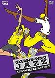 ダンス・スタイル・ベイシック~ジャズ~ バックダンサーになれる!基礎~ジャズ~ヒップホップ [DVD]