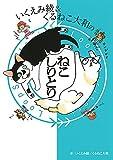 いくえみ綾&くるねこ大和のねこしりとり (一般書籍)
