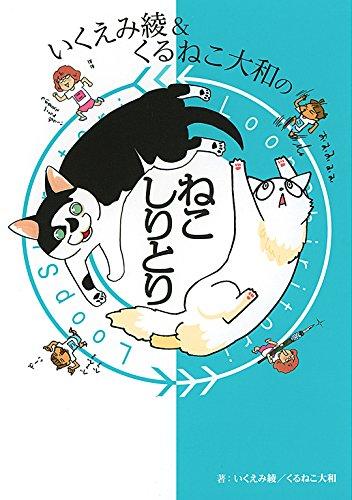 いくえみ綾&くるねこ大和のねこしりとり (一般書籍)の詳細を見る