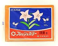 寺尾製紙(株) お花紙 フレッシュカラー だいだい 500枚入