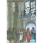 哲学の饗宴―ソクラテス・プラトン・アリストテレス (NHKライブラリー)