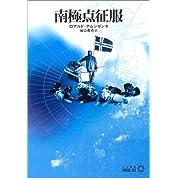南極点征服 (中公文庫BIBLIO)