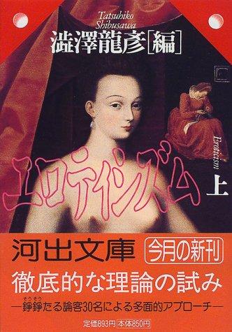 エロティシズム (上) (河出文庫)