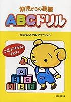 幼児からの英語 ABCドリル―たのしいアルファベット