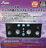 fuze VUメーター搭載 アンプ内蔵2.1chスピーカーシステム AVS230VU