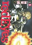 redEyes(19) (月刊少年マガジンコミックス)