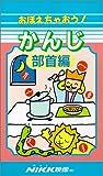 おぼえちゃおう! かんじ部首編 VHS