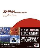 JAPAN: a pictorial portrait【英文日本写真集】