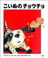 こいぬのチョウチョ (児童図書館・絵本の部屋)