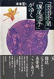 「団団珍聞」(まるまるちんぶん)「驥尾団子」(きびだんご)がゆく