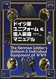 ドイツ軍ユニフォーム&個人装備マニュアル