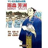 雨森芳洲 (マンガ人物志in対馬)