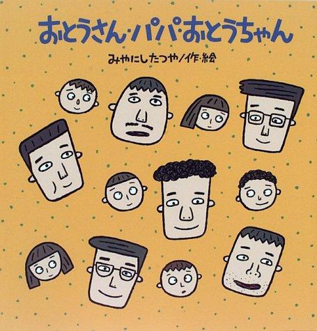 鈴木出版『おとうさん・パパ・おとうちゃん』