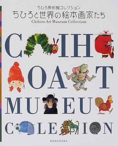 ちひろと世界の絵本画家たち ちひろ美術館コレクションの詳細を見る