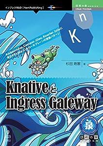 KnativeとIngress Gateway Ambassador、Contour、Gloo、Kourier、Istioに見出すEnvoyコントロールプレーンの実装パターン (技術の泉シリーズ(NextPublishing))