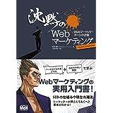 Amazon.co.jp: 沈黙のWebマーケティング −Webマーケッター ボーンの逆襲− ディレクターズ・エディション 電子書籍: 松尾 茂起, 上野 高史: Kindleストア