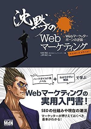 沈黙のWebマーケティング Webマーケッター ボーンの逆襲書影