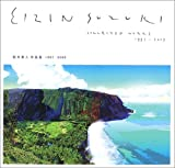 EIZIN SUZUKI COLLECTED WORKS 1997‐2005―鈴木英人作品集 1997‐2005