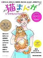 猫まんが (マガジンハウスムック)
