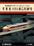 鉄道模型HOゲージ・シミュレーション ~天賞堂151系こだま号~