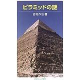 ピラミッドの謎 (岩波ジュニア新書)