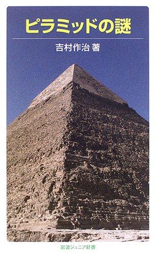 ピラミッドの謎 (岩波ジュニア新書)の詳細を見る
