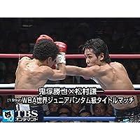 鬼塚勝也×松村謙一(1992) WBA世界ジュニアバンタム級タイトルマッチ【TBSオンデマンド】
