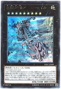 遊戯王 / 無限起動アースシェイカー(ウルトラ) / DBIC-JP009 / デッキビルドパック インフィニティ・チェイサーズ