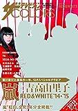 ザTVジョンCOLORS (カラーズ) vol.12 Red/White 2015年 2/7号