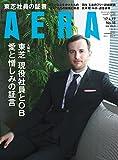 AERA(アエラ) 2017年 4/17 号 [雑誌]