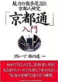「京都通」入門 魅力の散歩道32と京都人研究