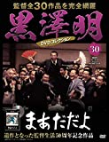 黒澤明 DVDコレクション 30号『まあだだよ』 [分冊百科]