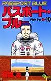 パスポート・ブルー(10) (少年サンデーコミックス)