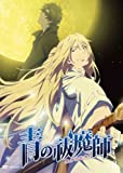 青の祓魔師 8 【通常版】 [DVD]