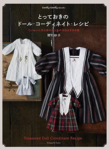 とっておきのドール・コーディネイト・レシピ: ていねいに作る男の子と女の子のよそゆき服
