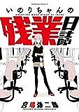 いのりちゃんの残業日誌<いのりちゃんの残業日誌> (角川コミックス・エース)
