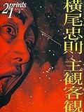 prints (プリンツ) 21 2005年夏号 特集・横尾忠則 [雑誌]