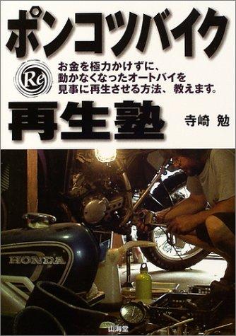 ポンコツバイク再生塾 (Sankaido motor books―2 wheels)の詳細を見る