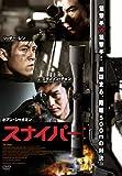 スナイパー: [DVD]