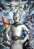 ミラーマン VOL.3[DVD]